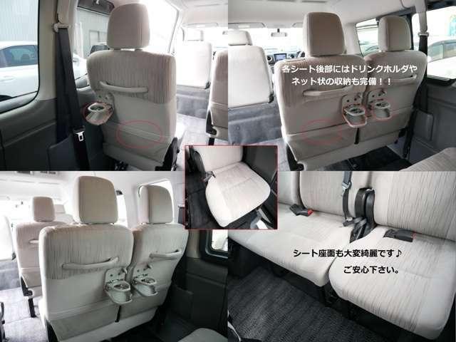 各部シート座面は徹底清掃を実施しており、目立つ汚れはございません!! 大きなガラス部は室内からでも景色が良く見えますので長距離移動も快適なお車です!!