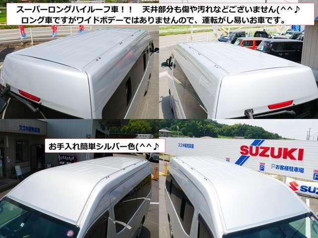 ハイルーフ車は天井部分のお手入れが大変ですよね・・・・ 当店では天井部分もコーティングを実施しており、展示中の傷みを最小限にする努力を行っております。 納車時にはメンテナンスコートも実施します!!