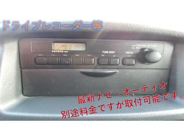 ラジオのみです!別途料金になりますがオーディオやナビもお求めやすい価格にてご用意いたします♪