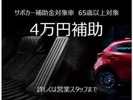 CX-5 XDプロアクティブ 4WD入荷しました!こちらサポカー補助金対象車です。