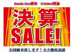 U-Select天白では決算大商談会を開催中です♪厳選中古車☆こだわりの車両を集め、日本全国へお値打ちにご納車致します♪