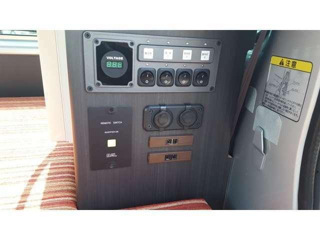 室内電源集中スイッチ♪電圧計♪インバーターリモートスイッチ♪AC100Vコンセント×2♪USBポート×2♪DC12V電源♪