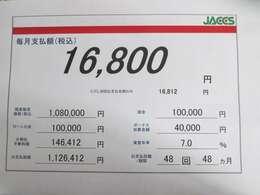 車両本体価格のクレジット支払い例です!頭金や支払回数によって支払額が変わってきますのでご了承ください。