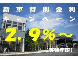 新車特別金利☆2.9%からお申込みOK!!頭金がなくても120回払いまで可能です。残価設定型ローン☆