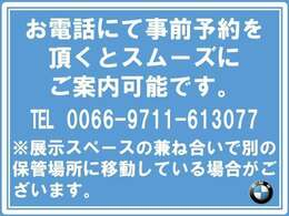 ☆全国BMW正規ディーラーネット認定中古車保証☆万が一の場合でもご安心くださいませ!お問い合わせは大阪BMW Plemium Selection 吹田(無料ダイヤル)0066-9711-613077迄お待ちしております。月曜日定休