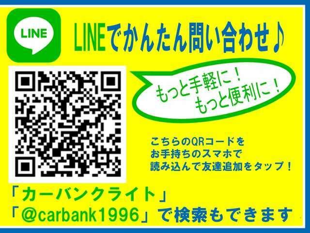 ID:@carbank1996またはQR画像よりご検索!スマートフォンで御覧頂いている方はQRコードをスクリーンショットして、LINEのQRコードからご検索!車両の写真、動画サービスを行っております