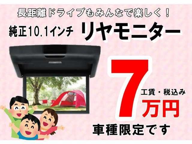 車両限定、7万円で純正リヤモニターを追加可能です