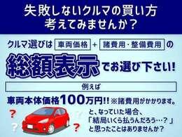 当店の車両には『安心して車選びをしていただくために』お支払い総額を表示しております。税金、自賠責保険料、登録費用、リサイクル料金が含まれており、県内登録及び届出で店頭納車の場合になります。