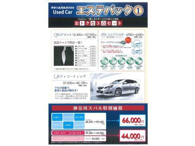 Aプラン画像:神奈川スバルオリジナルパック!!ボディコーティング、クリーンエアフィルター交換、オリジナルカーペットマットのお得なセットで御座います。