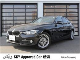 BMW 3シリーズ 320d ラグジュアリー ACC 黒革 地デジ シートヒーター