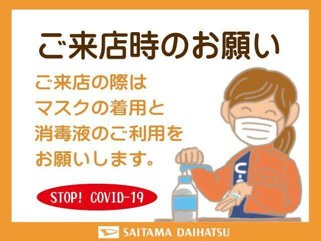 ご来店の際は、マスク着用と消毒液のご利用をお願い致します。