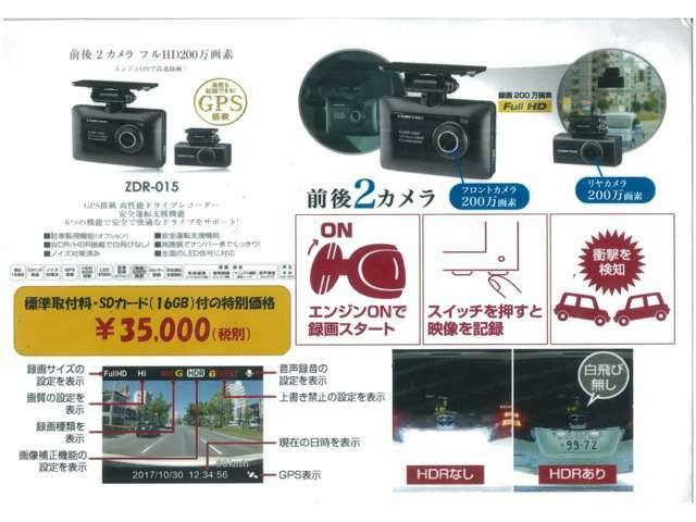 Bプラン画像:駐車監視機能付きドライブレコーダー・フロント・リアの2カメラです!前後200万画素の高画質HDR!!
