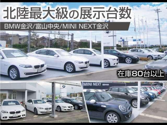 BMW金沢・富山中央・MINI NEXT金沢では展示総台数80台以上!北陸最大級の在庫台数でお待ちしております!