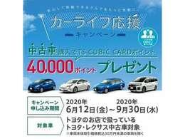 ☆カーライフ応援キャンペーン☆期間中にトヨタ・レクサスの中古車を購入いただいたお客様に、カードポイントを付与致します♪詳しくはスタッフまで♪