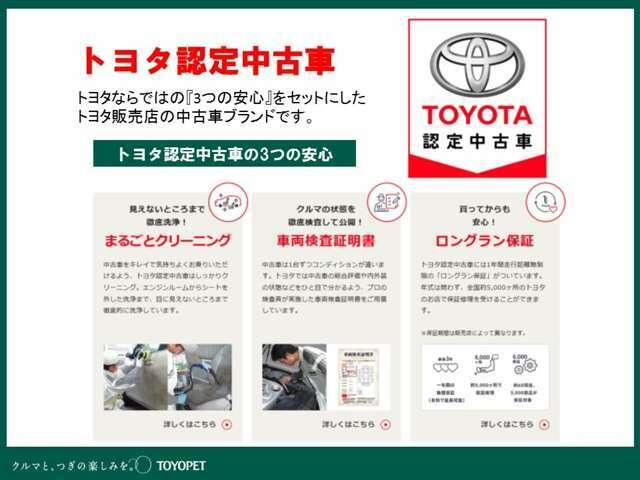 Aプラン画像:【トヨタ認定中古車】 ◆まるごとクリーニング ◆車両検査証明書 ◆ロングラン保証 詳しくはスタッフにお尋ねください!