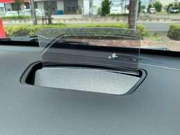 運転席前方のダッシュボード上に、車速やシフト位置、デュアルセンサーブレーキサポートの警告などを表示するヘッドアップディスプレイ☆エンジンを始動すると自動で展開、使わないときは格納することも可能です。