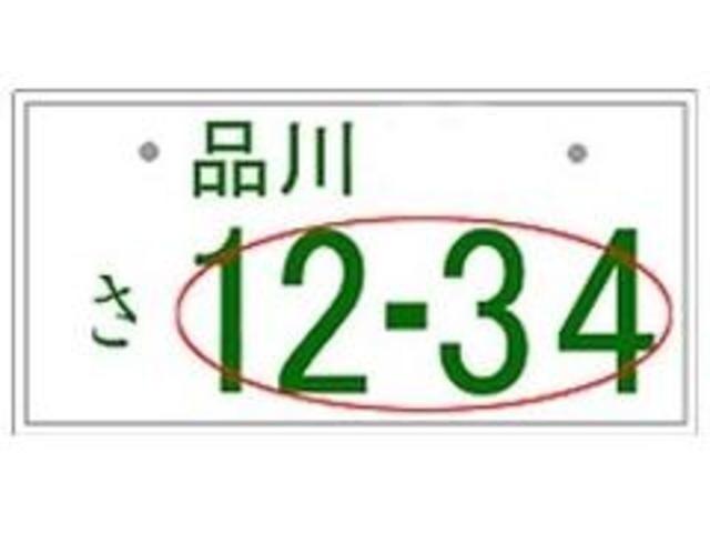 Aプラン画像:4桁の数字をご指定いただけます。 ECはかかりますが、この時期だけのORナンバーやRGナンバーも承れます。