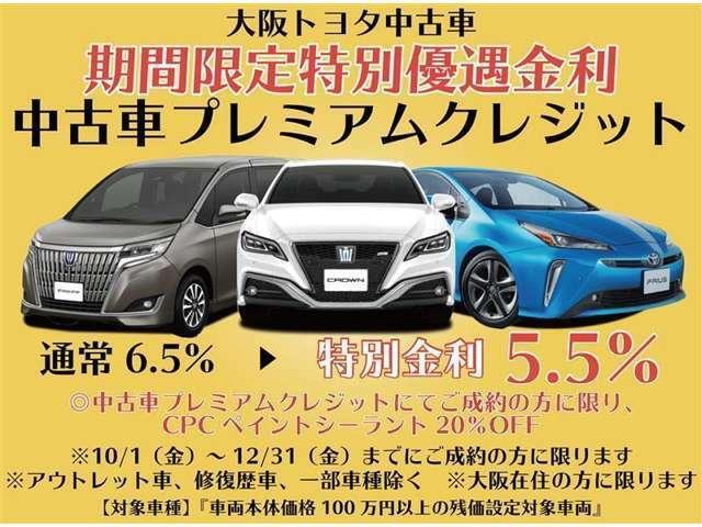 大阪トヨタ中古車では、10/1(金)~12/31(金)の期間限定で、プレミアム(残価設定型)クレジットの優遇金利キャンペーンを行います。是非この機会にご利用ください。