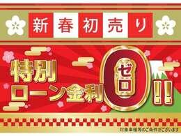 ゼロ金利対象!新春特別低金利0%!!金利手数料は自社負担!!