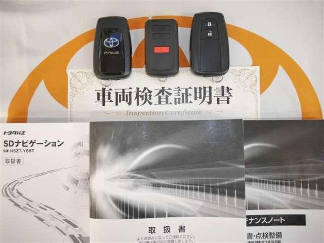 スマートキー&エンジンスターター付。取扱説明書とメンテナンスノートもあります☆品質評価シート付いてます!トヨタ認定中古車!!
