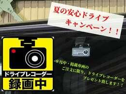 ☆8月のご成約キャンペーン!! ドライブレコーダーをプレゼント!!