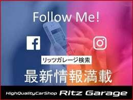 Follow Me! フェイスブック、インスタグラム、 リッツガレージ 検索下さい。最新情報満載です。