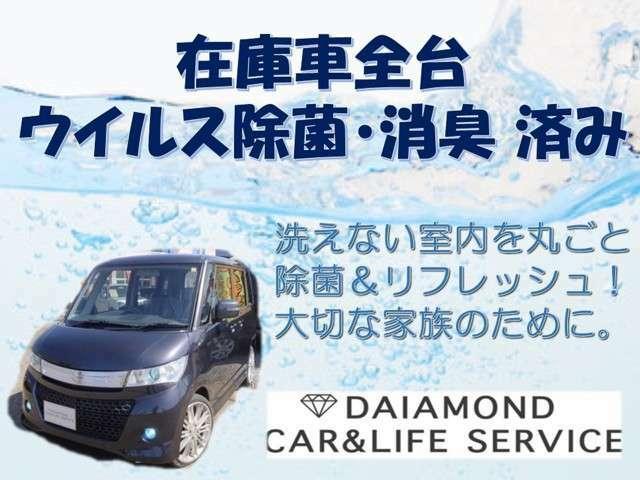 ★中古車と言えば、DAIAMOND CAR&LIFE  SERVICE★TEL011-776-6005
