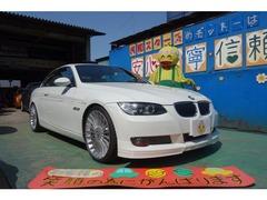 BMWアルピナ B3カブリオ の中古車 ビターボ 神奈川県横浜市港北区 応相談万円