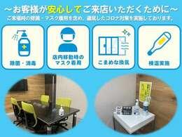 ◆新型コロナウィルス対策実施◆当店ではコロナウイルス感染防止策を徹底して実施しております。お客様にご安心してご来店いただくために努めて参ります。ロシェル(株) 0725-45-9000