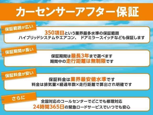 Bプラン画像:安心の1走行距離無制限のカーセンサアフター保証取扱店!