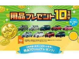 お支払い総額はそのままで、今ならダイハツ純正用品10万円分プレゼント!
