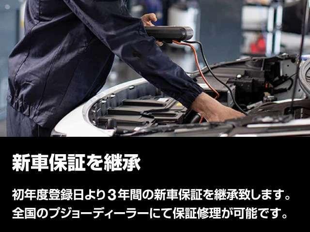 新車保証継承2024.1月まで 期間内は走行距離に関係なく保証します。(全国のプジョーディーラーにて保証修理可能です) さらにロードサービス付帯します。【プジョー大府:0562-44-0381】