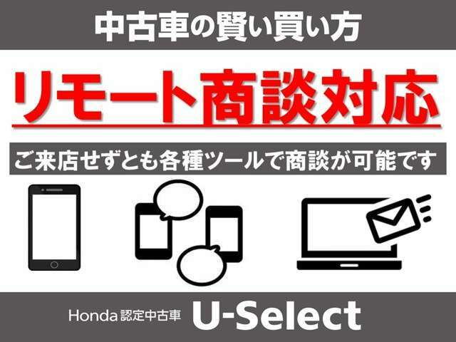 ◆U-Select鈴鹿ではご来店頂かなくともメール、電話での商談も可能ですのでお気軽にお問合せ下さい◆
