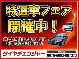 ★★特選車フェア★★してます!ぜひお問い合わせください!