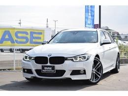 BMW 3シリーズツーリング 320i Mスポーツ エディション シャドー 認定中古車全国1年保証付 ワンオーナー車