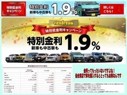 flexdream特別金利キャンペーン中古車も1,9%開催中です! 是非他社様と総額で比較検討してみてください。