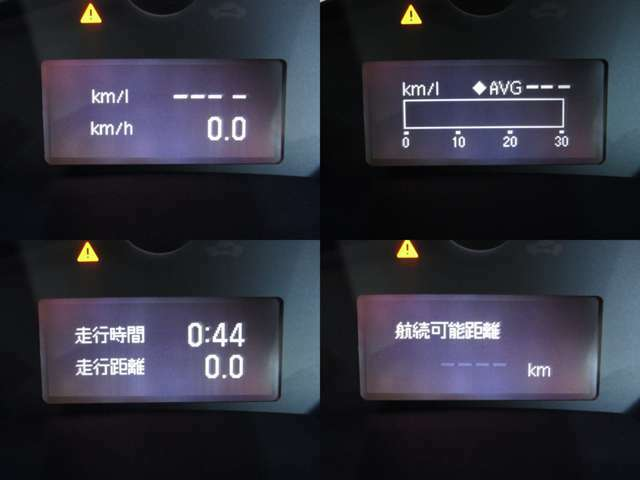 ドライブコンピューターに燃費・航続可能距離等色々な情報を表示します。