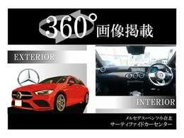 【360°画像】左右にスワイプすると、この中古車の内外装を360°好きな角度から確認できます