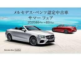 2021年8月6日(金)から8月9日(月)の4日間「メルセデス・ベンツ認定中古車 サマーフェア」を開催!期間中来場され、アンケートにお答えいただいたお客様に「オリジナル グッズ」をプレゼント。