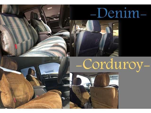内装シートカバーはお洒落なデニムバージョンとコーデュロイバージョンへの変更も可能です!お好みに応じてコーディネートして下さい!※デニムシートカバー、コーデュロイシートカバーはオプションです。