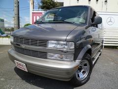 シボレー アストロ の中古車 LS 4WD 神奈川県厚木市 138.0万円