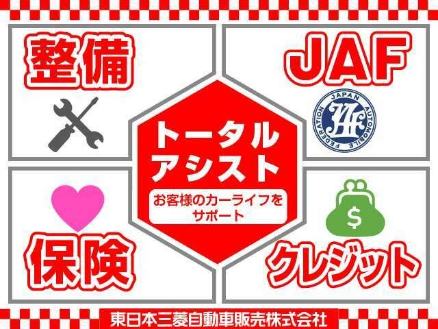 メンテナンス JAF 保険 クレジットとご購入からご利用中までトータルでASSISTいたします