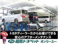 ◆トヨタディーラーだからお届けできる安心のアフターメンテナンス★専門のメカニックによる安心整備はおまかせ下さい★