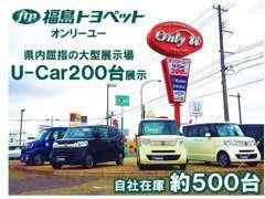 ◆県内屈指の大型展示場◆U-Car200台展示★自社在庫は約500台★選べる在庫車からお客様のお気に入りの1台をお選びください★