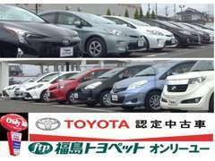 ◆トヨタ車をはじめ、あらゆるメーカーのお車を展示しております★ミニバン・1BOX・SUV・コンパクト・ハイブリッド・軽自動車★