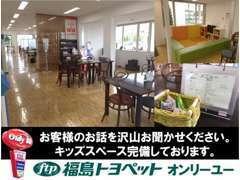 ◆キッズスペースも完備しており、店内は広々としております★開放的な店内ではお飲み物を飲みながら沢山お話をお聞かせ下さい★