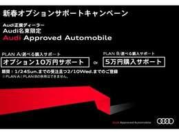 1月4日から1月24日までにアウディ名東店にて認定中古車をご成約のお客様に10万円オプションサポートか5万円の購入サポートをプレゼントさせていただきます。※2月10日までの登録