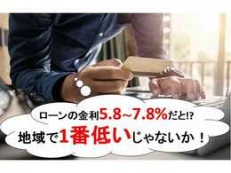 【ローン支払い可能】頭金0円でも大丈夫!低金利オートローンをご用意しております(*'▽')