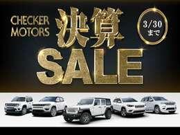 チェッカーモータース決算セール開催!お買い得なお車を多数ご用意しております!