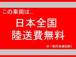 こちらの車両は日本全国陸送費が無料となっております。※1部の地域を除く